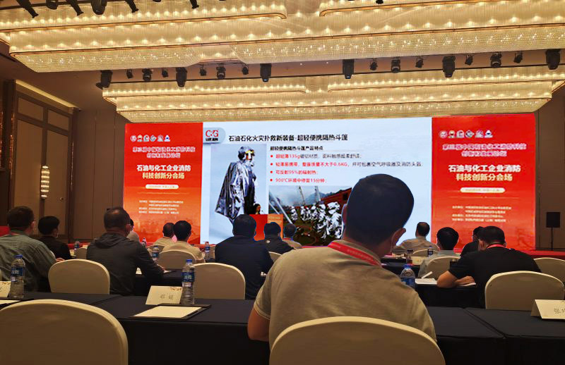C&G participated in the 3rd China Petrochemical Fire Technology Innovation and Development Forum